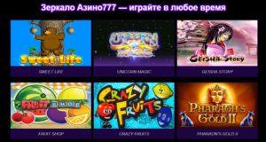 Игровые автоматы для ценителей современного азарта